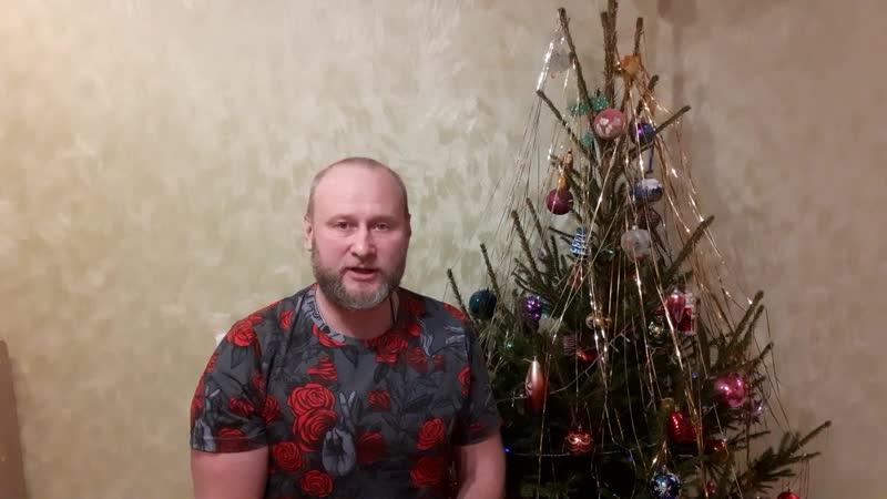Новогоднее поздравление Президента ИСБ России