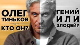 Олег Тиньков: Как стать бизнесменом? Секреты, биография, состояние