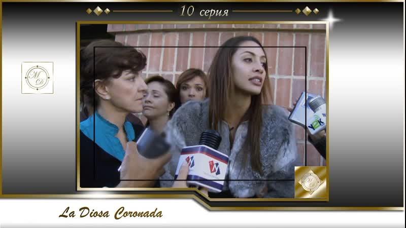 La Diosa Coronada Capítulo 10 1080 Mp4 Венценосная Богиня 10 серия