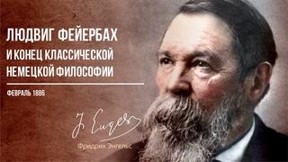 Фридрих Энгельс — Людвиг Фейербах и конец классической немецкой философии ()