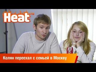 """Колян из """"Реальных пацанов"""" перевез семью в Москву"""