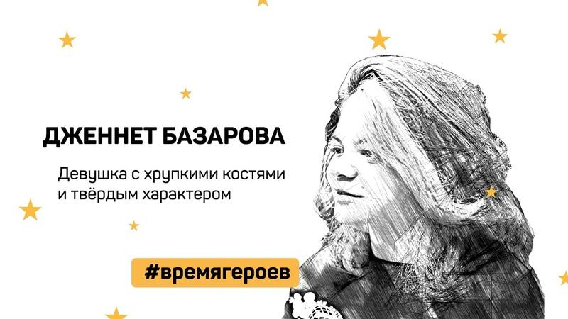 Дженнет Базарова × Девушка с хрупкими костями и твёрдым характером × Время героев