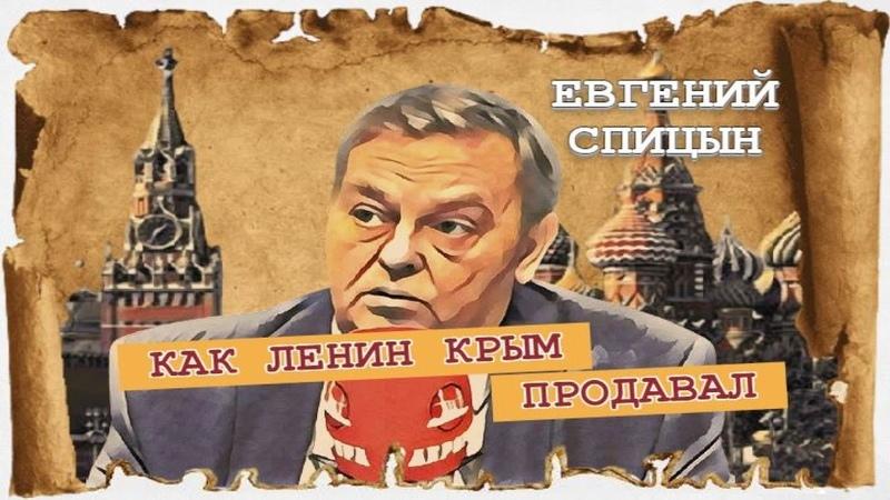 О величайшей лжи нашего времени Евгений Спицын
