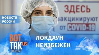 Ковид-ужас в России: Никто не хочет Sputnik V
