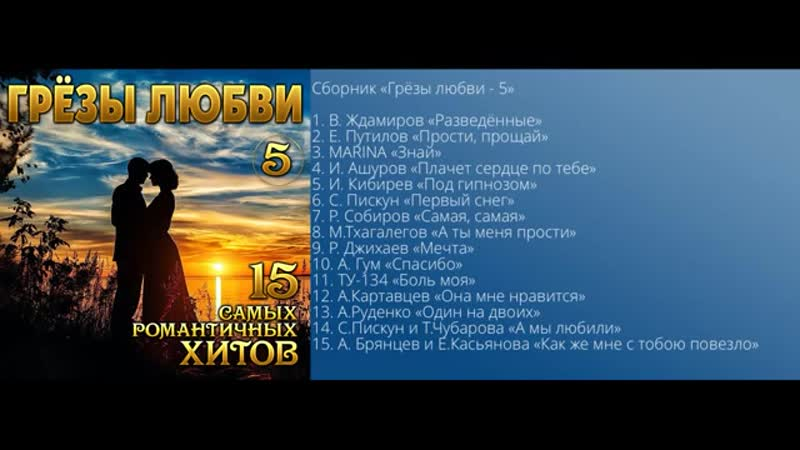 Сборник Самых Романтичных Хитов ГРЁЗЫ ЛЮБВИ 2020