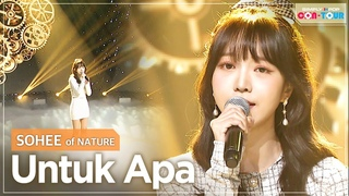 [Simply K-Pop CON-TOUR] SOHEE of NATURE (소희 of 네이처) - Untuk Apa _