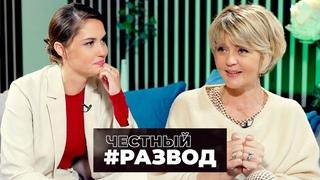 #честныйразвод - Юлия Меньшова
