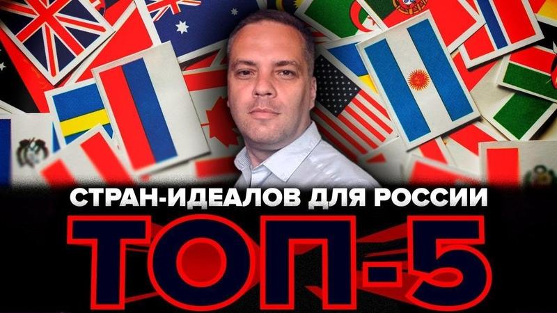 Топ 5 стран идеалов для России Why Russia Fails