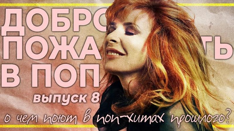 Добро пожаловать в поп 8 ABBA EAST 17 MYLENE FARMER и не только PMTV Channel