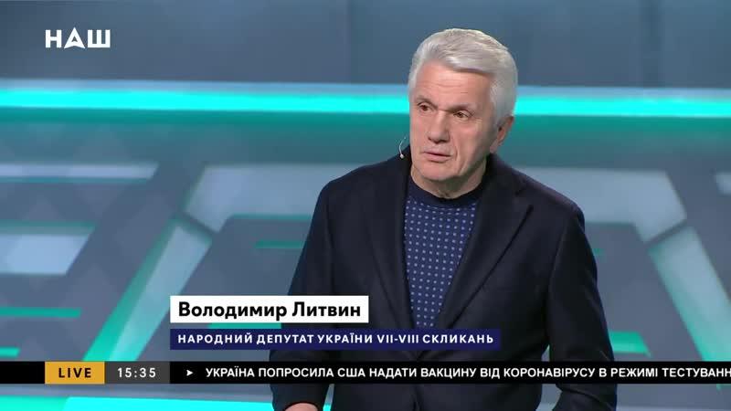 ЛИТВИН Радянський Союз зжив себе а не 4 людини розвалили його МАРАФОН НАШ
