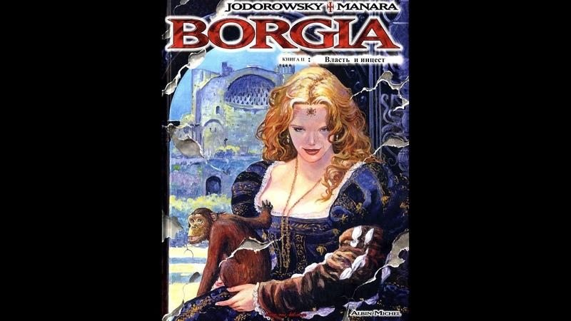 Борджиа Borgia 2 Власть и инцест