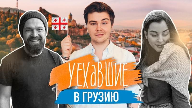 Зачем переезжать в Грузию Русские о грузинах, жизни и бизнесе в Грузии [УЕХАВШИЕ в Тбилиси]