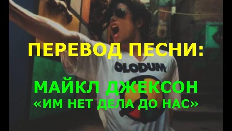 Michael Jackson They Don't Care About Us перевод на русский