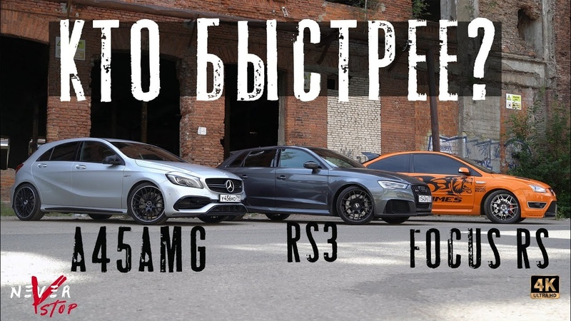 БИТВА ХОТ ХЭТЧЕЙ Audi RS3 против A45 AMG SUBARU LEGACY Ford FOCUS RS