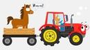 ТРАКТОР ЕДЕТ ДЫР-ДЫР-ДЫР - Котэ - Песенка мультик как говорят животные