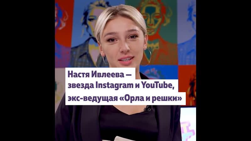 Анастасия Ивлеева звезда Instagram и YouTube