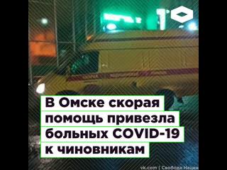 В Омске скорая помощь привезла больных COVID-19 к Минздраву I ROMB