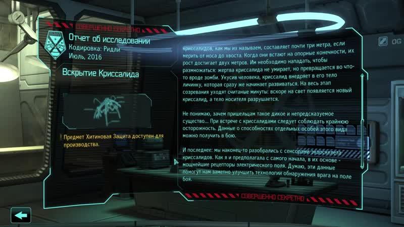 33 Супер захват XCOM Long War