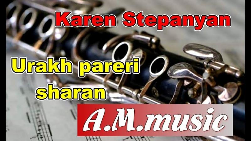 Urax pareri sharan - Karen Stepanyan( Karenchik klarnet) Ուրախ պարերի շարան - Կարեն Ստեփան