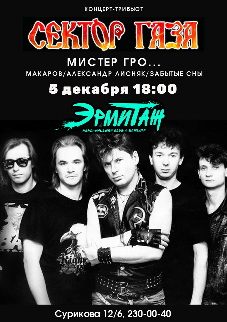 Афиша СЕКТОР ГАЗА TRIBUTE / 05.12 / ЭРМИТАЖ