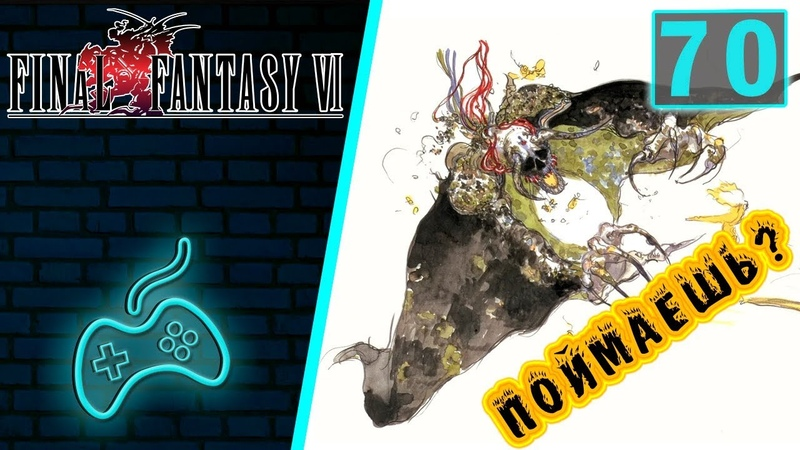 Final Fantasy VI Прохождение Часть 70 Райден Дракон в доме Оперы Смертовзор Магицит Бахамута