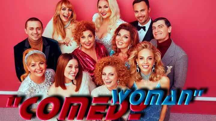 Комедийное ТВ шоу Comedy Woman Продолжение 5