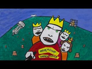 Ми-Хайло Бэнд - Именем Короля / Mi-Hailo Band - In the Name of the King