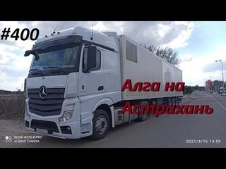 400 И снова Астрахань