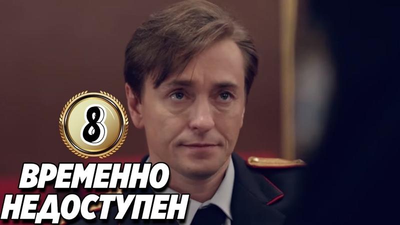 КОМЕДИЯ ВЗОРВАЛА ТРЕНДЫ ВРЕМЕННО НЕДОСТУПЕН 8 серия Русские комедии новинки фильмы HD