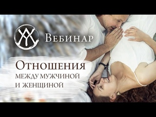 Любовь отношения  энергия | Какова природа любви мужчины и женщины? | Психология отношений