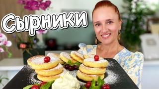 Секрет СЫРНИКОВ самые творожные и нежные вкусный завтрак Люда Изи Кук завтрак рецепт cheese pancakes