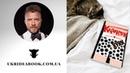 Антін Мухарський - Суп з котом уривок з книжки Карантин