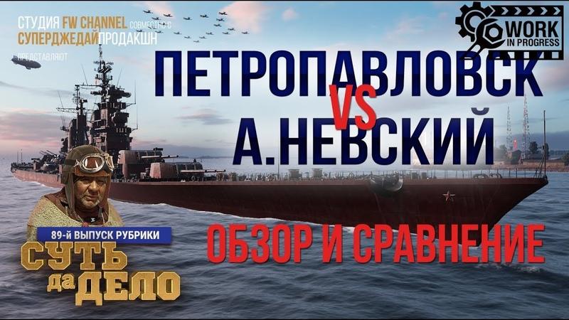 Петропавловск VS А.Невский (а также Сталинград и Москва) – превью и сравнение (перезаливка) WoWs