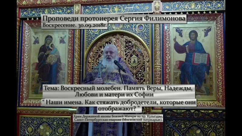 693 Как стяжать добродетели Веры Надежды Любови Софии Прот Сергий Филимонов