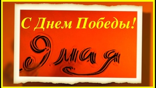 Вечный огонь - поздравление с Днем Победы. Дороги Победы. Victory Day Congratulations. Victory Roads