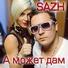 Sazh с а ж