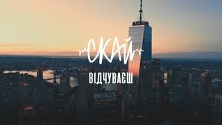 СКАЙ - Відчуваєш (Official Music Video) #відчуваєш #скай