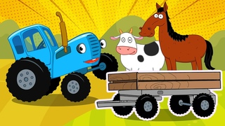 Синий трактор плей - Рассказ для детей малышей о прицепах