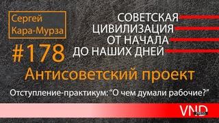 """«Советская цивилизация» //#178 Антисоветский проект. Отступление-практикум: """"О чем думали рабочие?"""""""