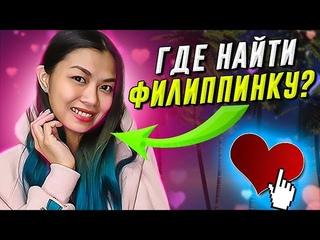 🔥 Где русскому найти хорошую жену филиппинку?