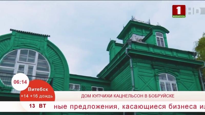 Добрай раніцы Беларусь Дом купчихи Кацнельсон в Бобруйске