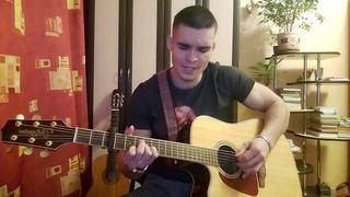 ДДТ - Пропавший без вести (Guitar cover)