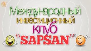 # SAPSAN / ПРИГЛАШАЕМ В НАШ КЛУБ . БИЗНЕС ДЛЯ УСПЕШНЫХ ЛЮДЕЙ .