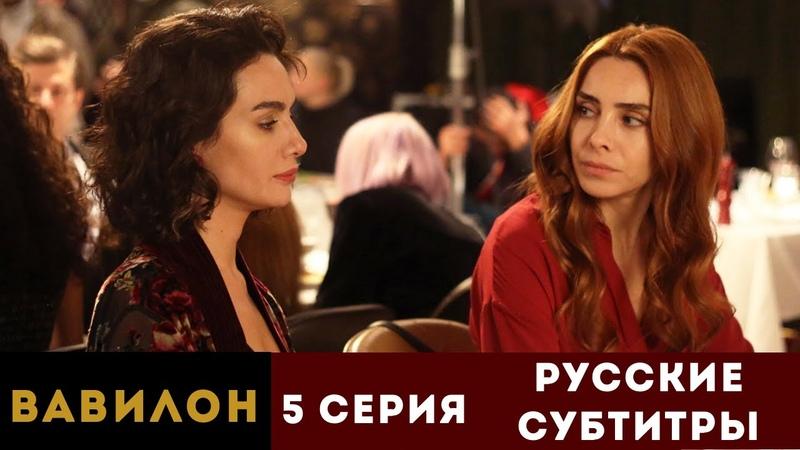 Вавилон Babil 5 серия РУССКИЕ СУБТИТРЫ AVETURK Турецкий сериал