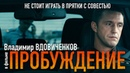 Короткометражный фильм Пробуждение, Владимир Вдовиченков и Александр Кононец в главных ролях