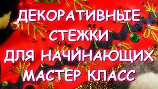 ПОДРОБНЫЙ МАСТЕР КЛАСС УКРАШЕНИЕ ЛОСКУТНЫХ ИЗДЕЛИЙ/ДЕКОРАТИВНЫЕ СТЕЖКИ