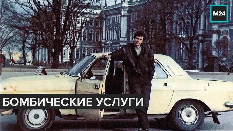 Специальный репортаж бомбические услуги Москва 24