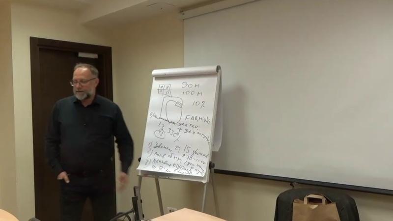 Обучение риэлторов 1 я часть 1 го занятия Агент миллионер за 90 дней Автор и ведущий А Санкин