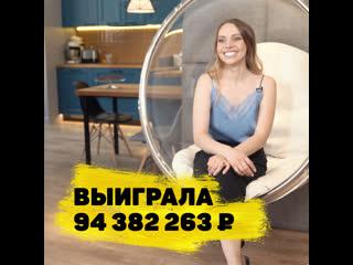 Ольга Устинова выиграла более 94-х миллионов в «Гослото «6 из 45»