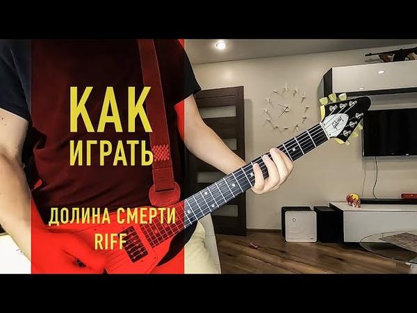 Как играть на гитаре MAJESTIC Долина смерти риффы